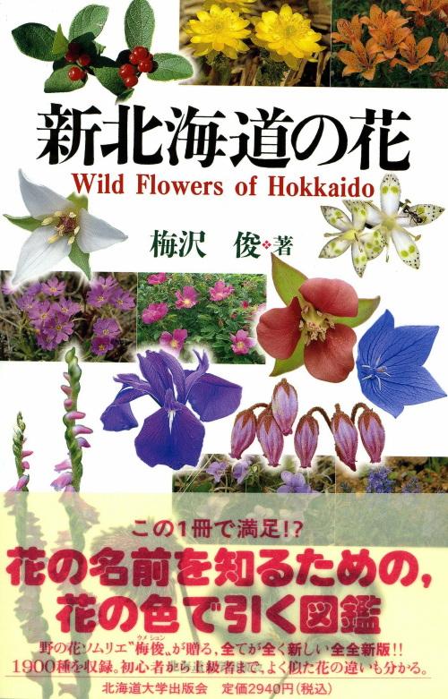 北海道の樹木と花図鑑