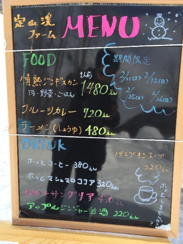 雪広場 メニューのご案内!!