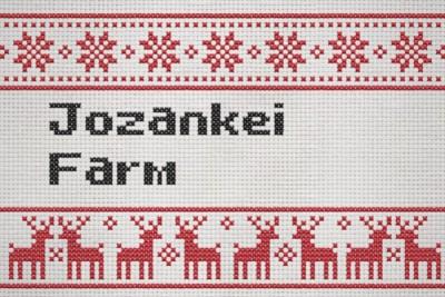 冬の定山渓ファーム(Jozankei Farm)