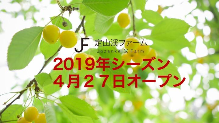 今年のオープンは4月27日です。