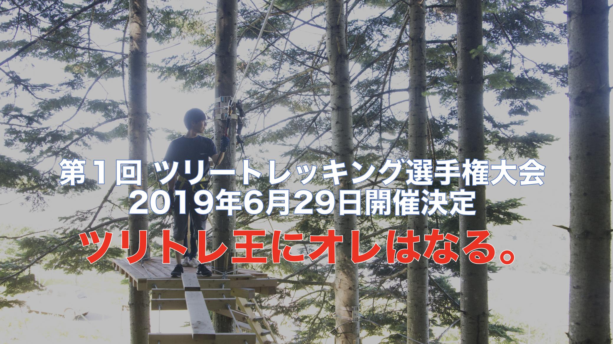 ツリトレ王選手権大会が北海道新聞に掲載されました。