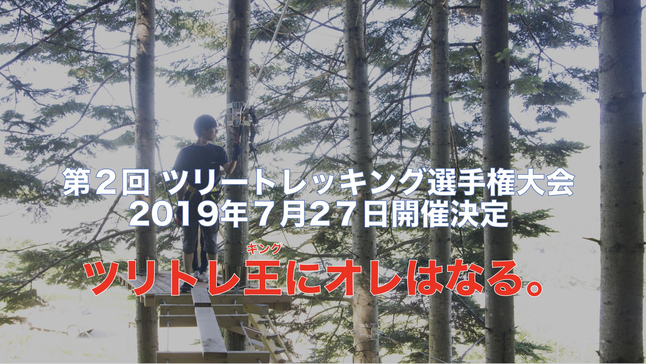2019.09.28  第4回ツリートレッキング選手権開催!!
