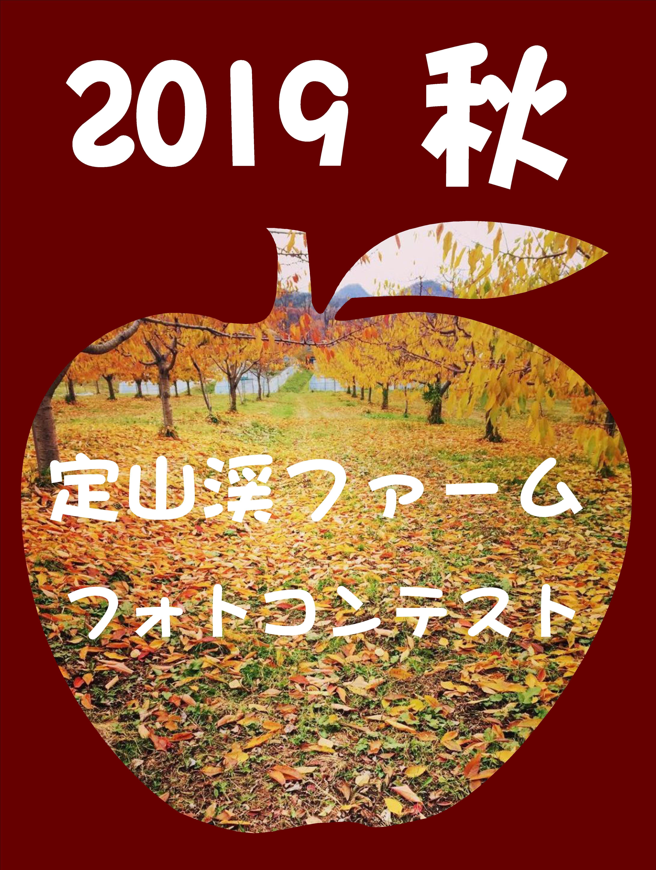 定山渓ファーム 2019秋「フォトコンテスト」開催中♪